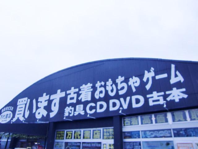 富田浜駅のエリア情報5