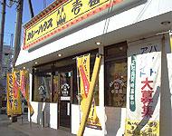 津駅のエリア情報4