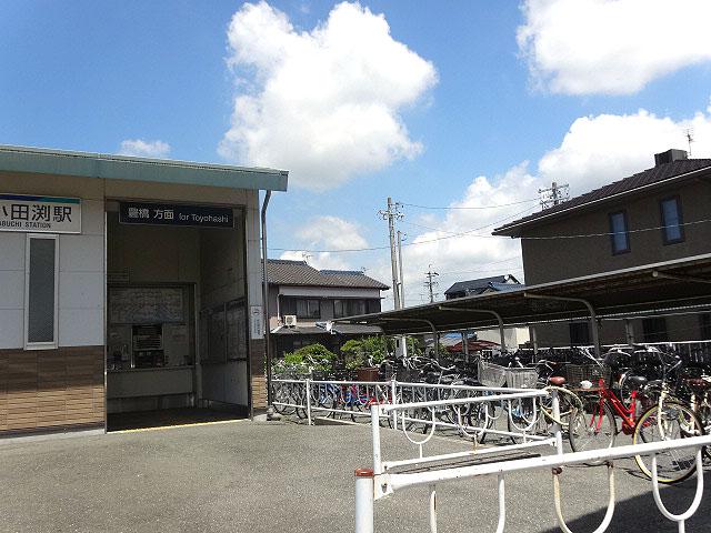 小田渕駅のエリア情報3