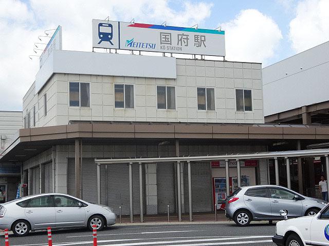 国府駅のエリア情報4