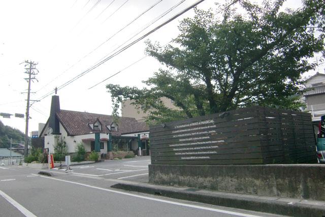 名電山中駅のエリア情報2