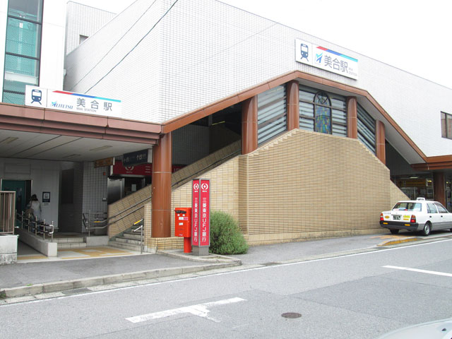 美合駅のエリア情報1