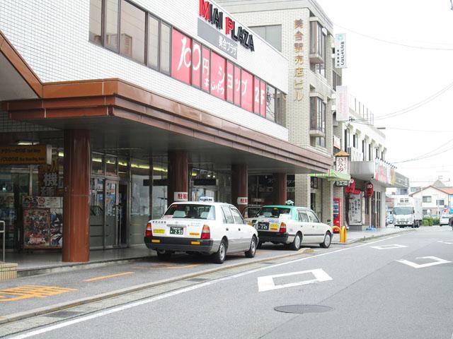 美合駅のエリア情報4