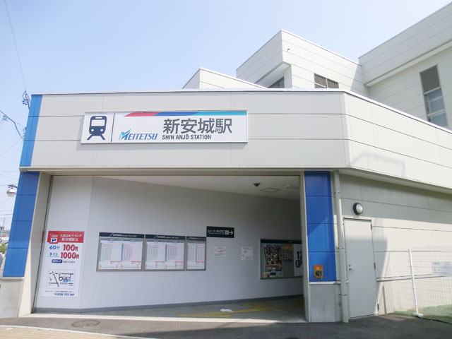 新安城駅のエリア情報2