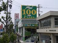 堀田駅のエリア情報4
