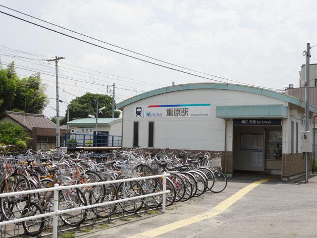 重原駅のエリア情報1
