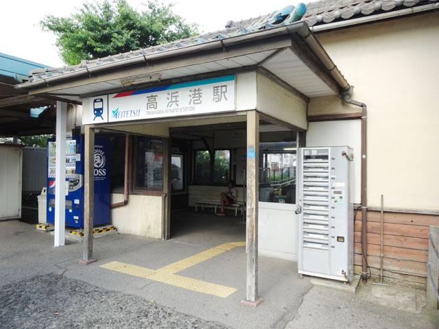 高浜港駅のエリア情報1
