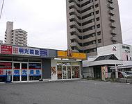 日進駅のエリア情報3