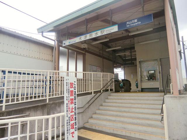 木津用水駅のエリア情報1