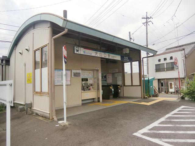 犬山口駅のエリア情報1