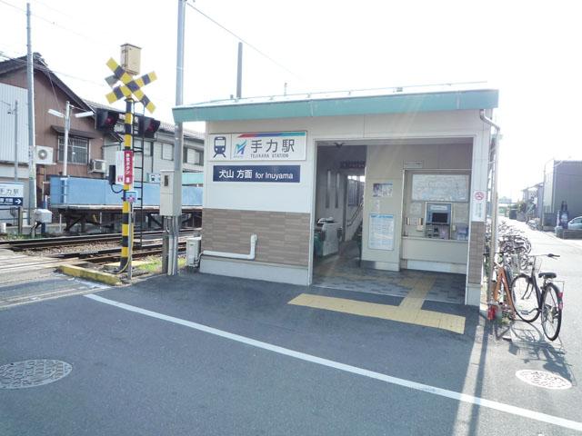 手力駅のエリア情報1