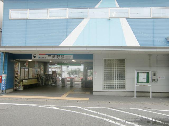 三柿野駅のエリア情報1