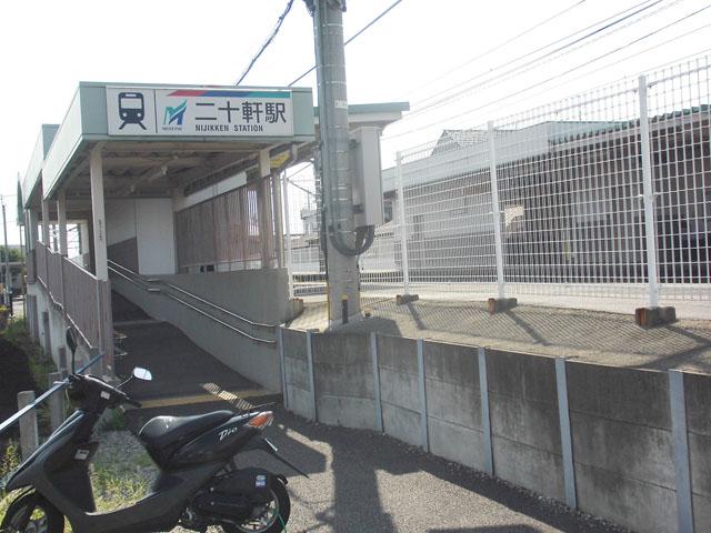 二十軒駅のエリア情報1
