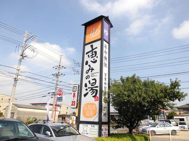 二十軒駅のエリア情報4