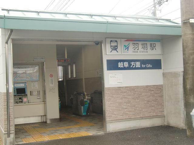 羽場駅のエリア情報1