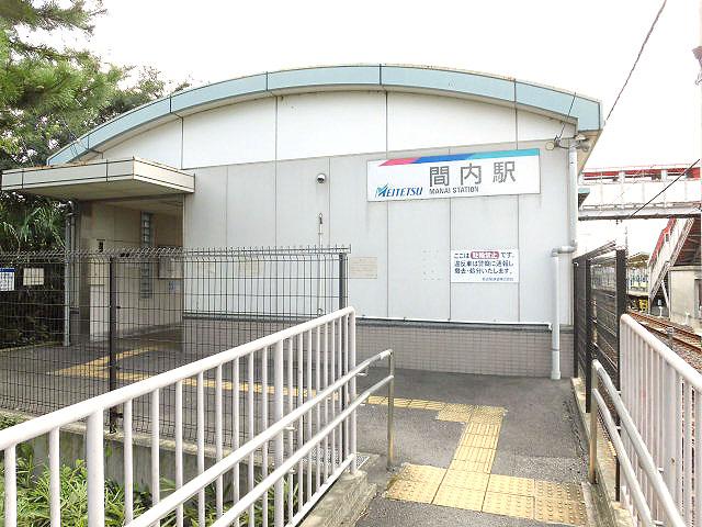 間内駅のエリア情報5