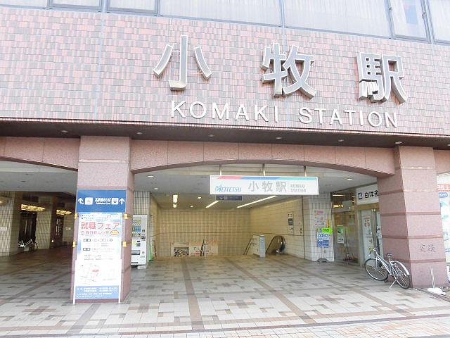 小牧駅のエリア情報2