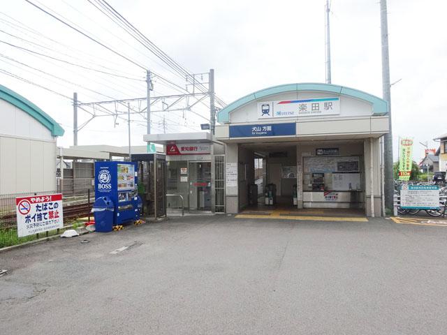 楽田駅のエリア情報1
