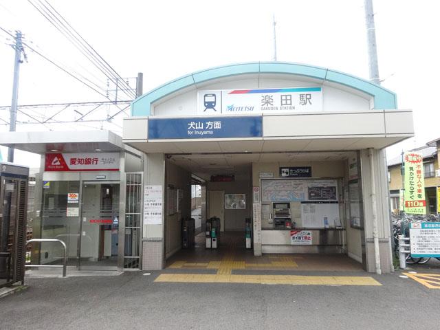 楽田駅のエリア情報2