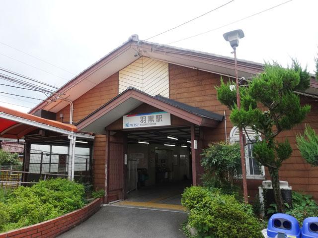 羽黒駅のエリア情報1