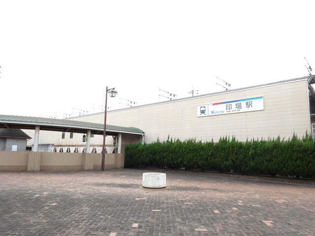 印場駅のエリア情報1