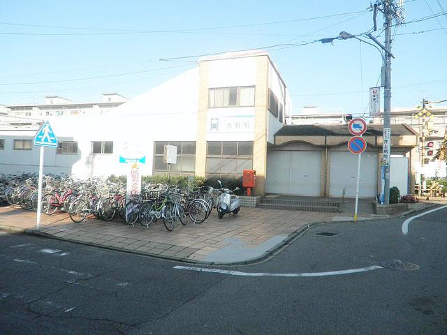 水野駅のエリア情報2