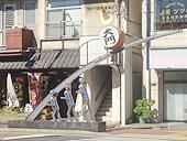 中村日赤駅のエリア情報6