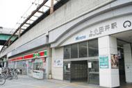 上小田井駅のエリア情報1