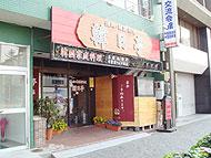 高岳駅のエリア情報5