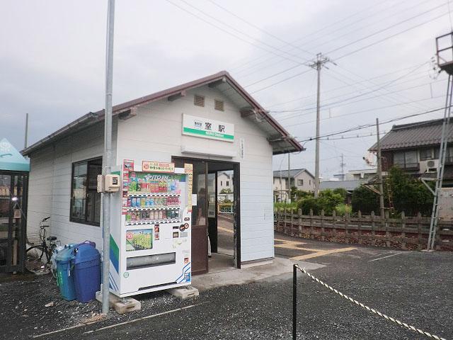 室駅のエリア情報1