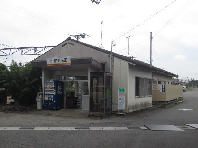 伊勢治田駅のエリア情報1