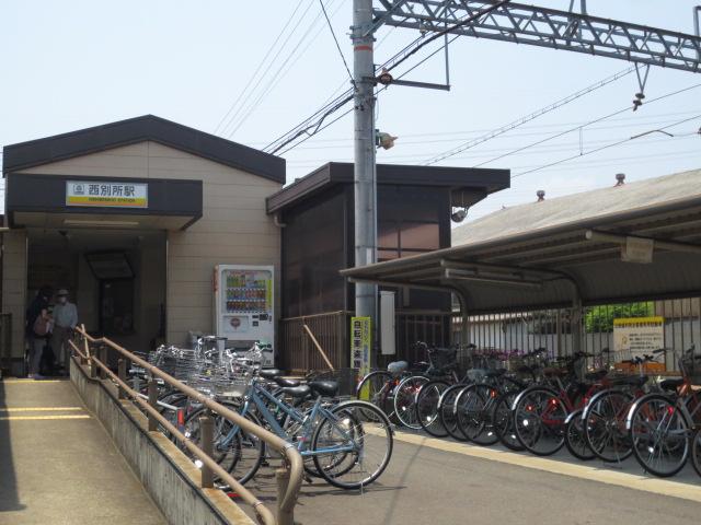 西別所駅のエリア情報1