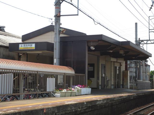 西別所駅のエリア情報2