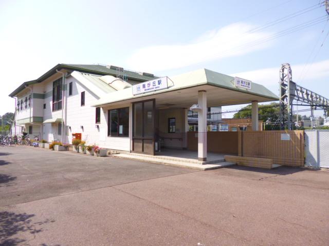 南が丘駅のエリア情報3