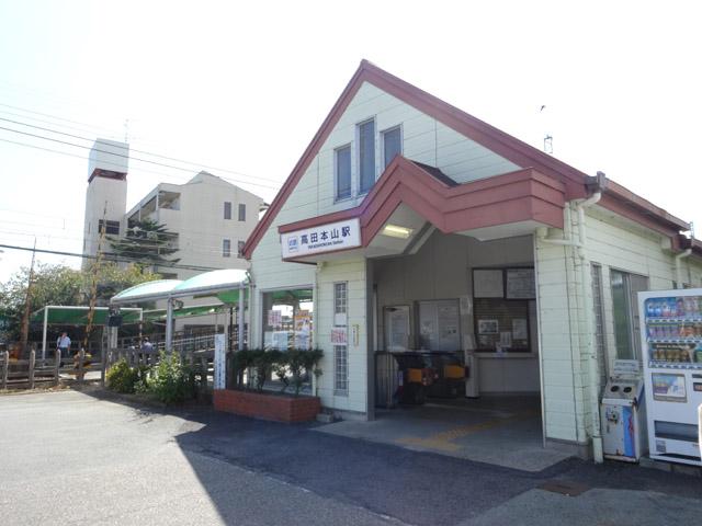 高田本山駅のエリア情報2