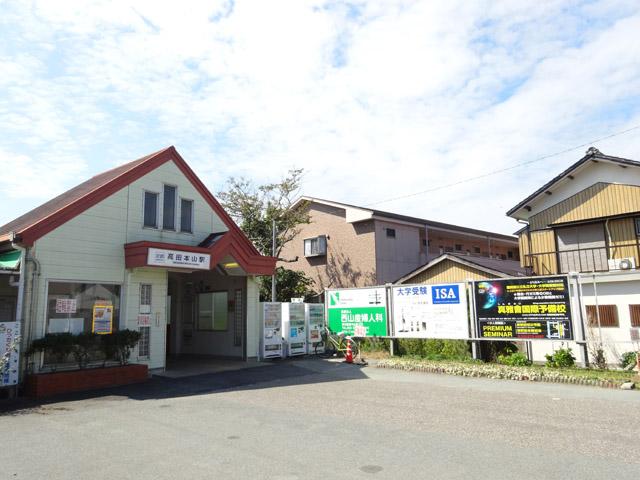 高田本山駅のエリア情報3