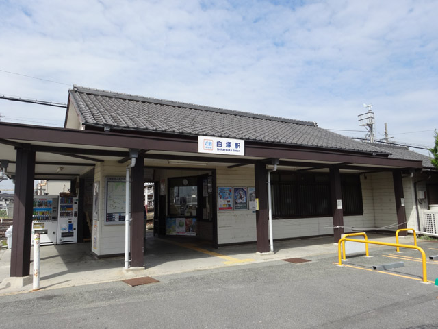 白塚駅のエリア情報1