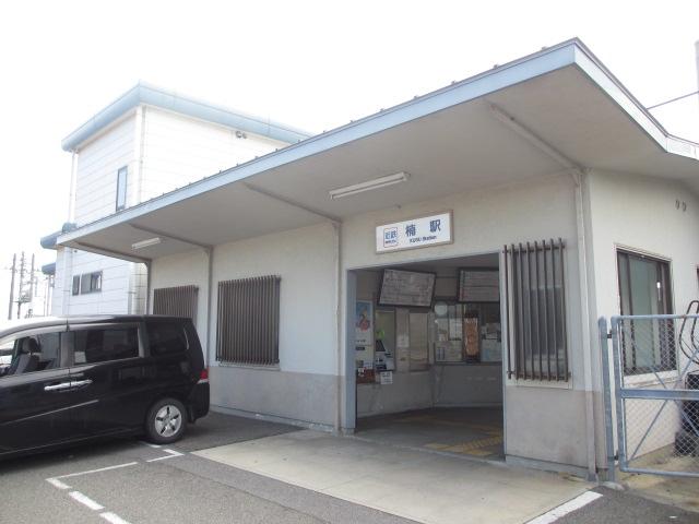 楠駅のエリア情報5