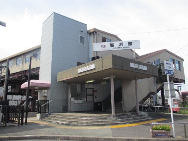 塩浜駅のエリア情報4