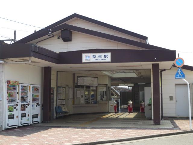 益生駅のエリア情報2