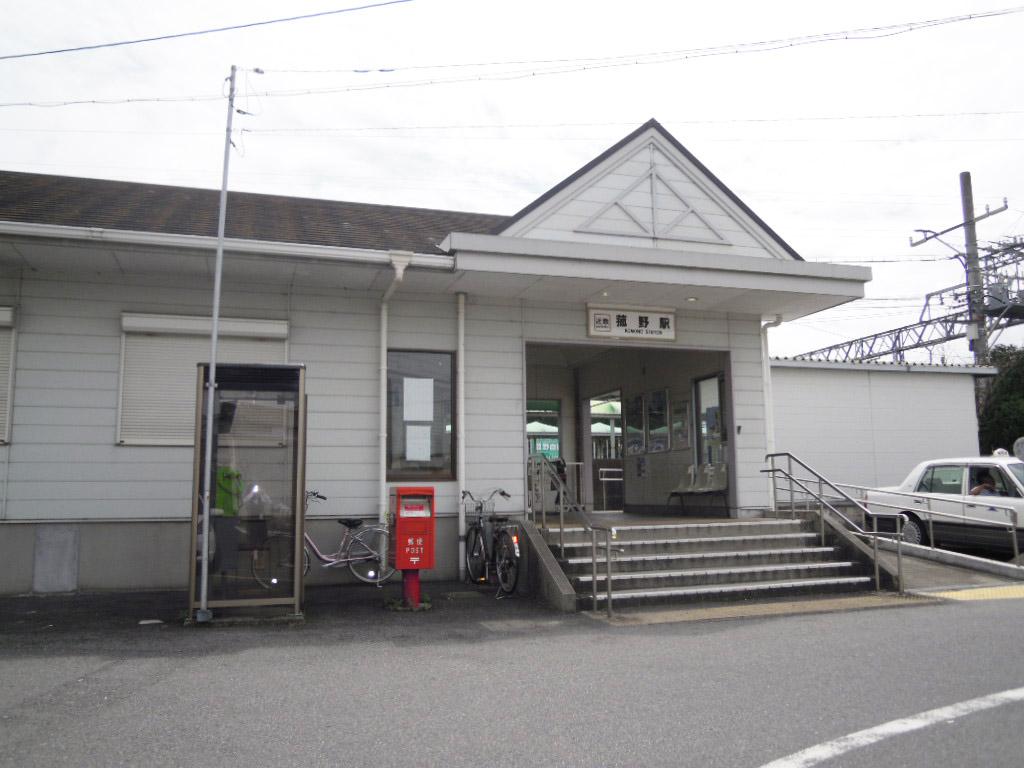 菰野駅のエリア情報2