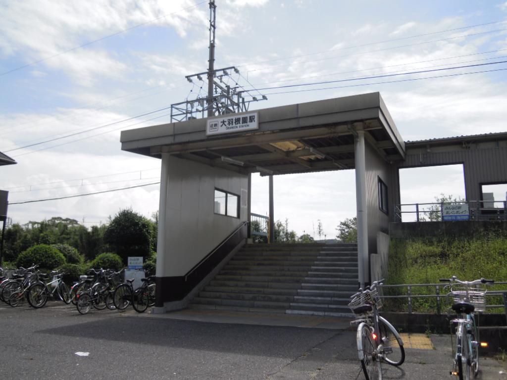 大羽根園駅のエリア情報2
