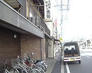 山ノ内駅のエリア情報6