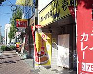 円町駅のエリア情報6