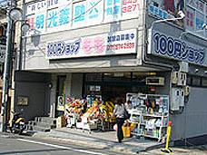 墨染駅のエリア情報4