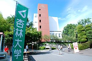 杏林大学 八王子キャンパス写真