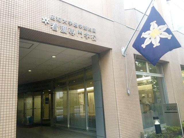 昭和大学 医学部附属看護専門学校写真