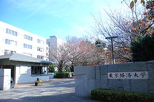 東京経済大学 国分寺キャンパス写真