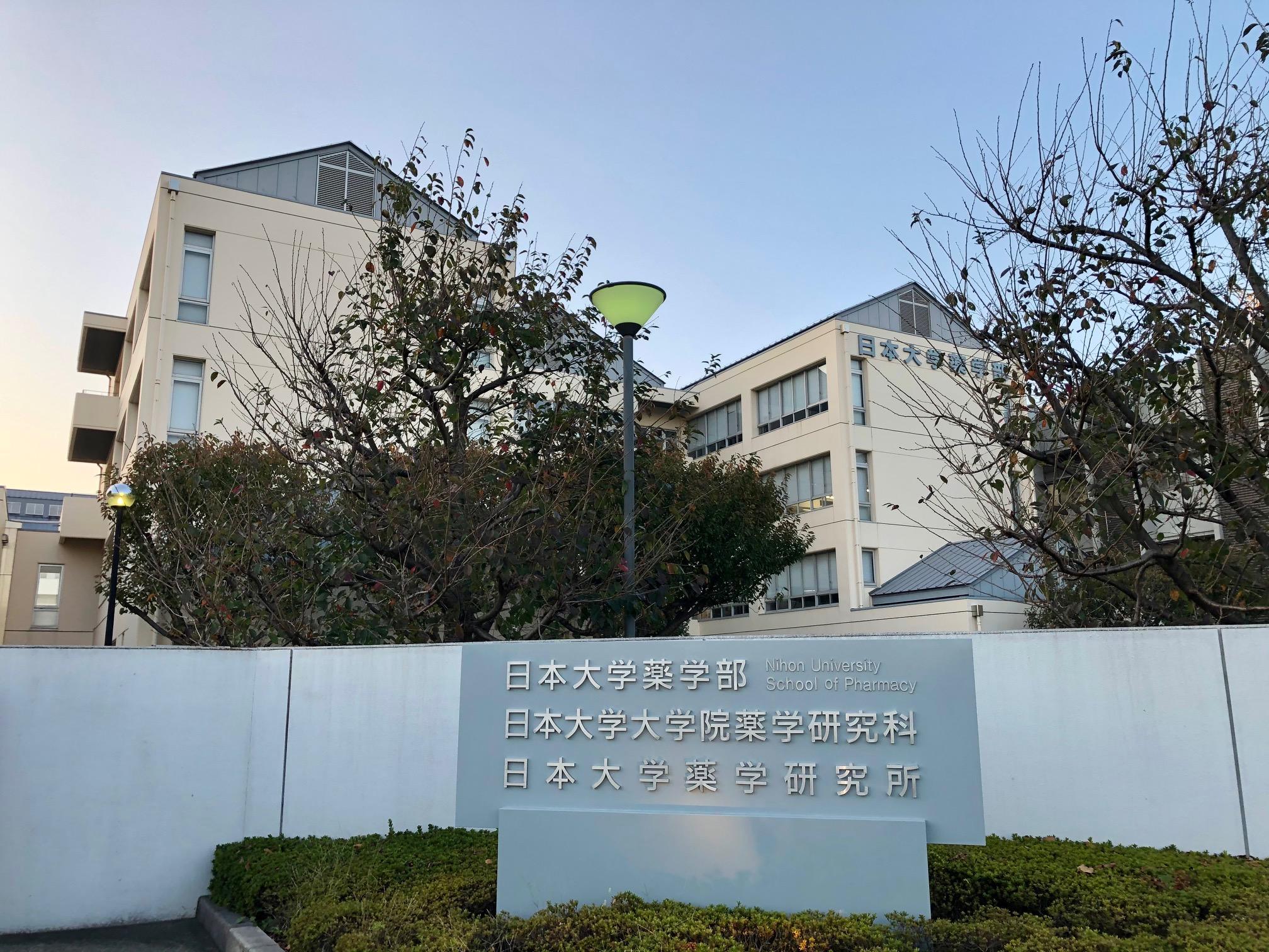 日本大学 生物資源学部写真