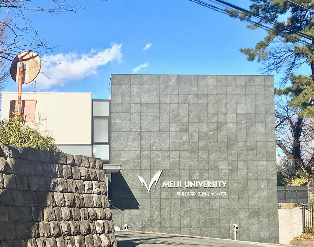 明治大学 生田キャンパス写真